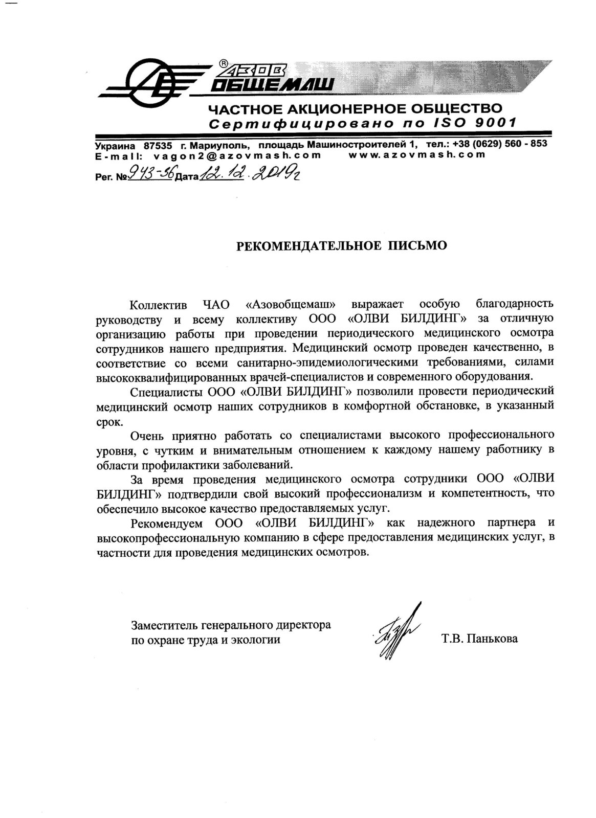 rek_molokozavod